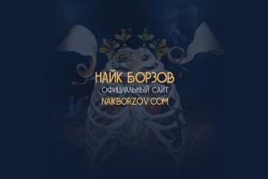 Официальный сайт Найка Борзова
