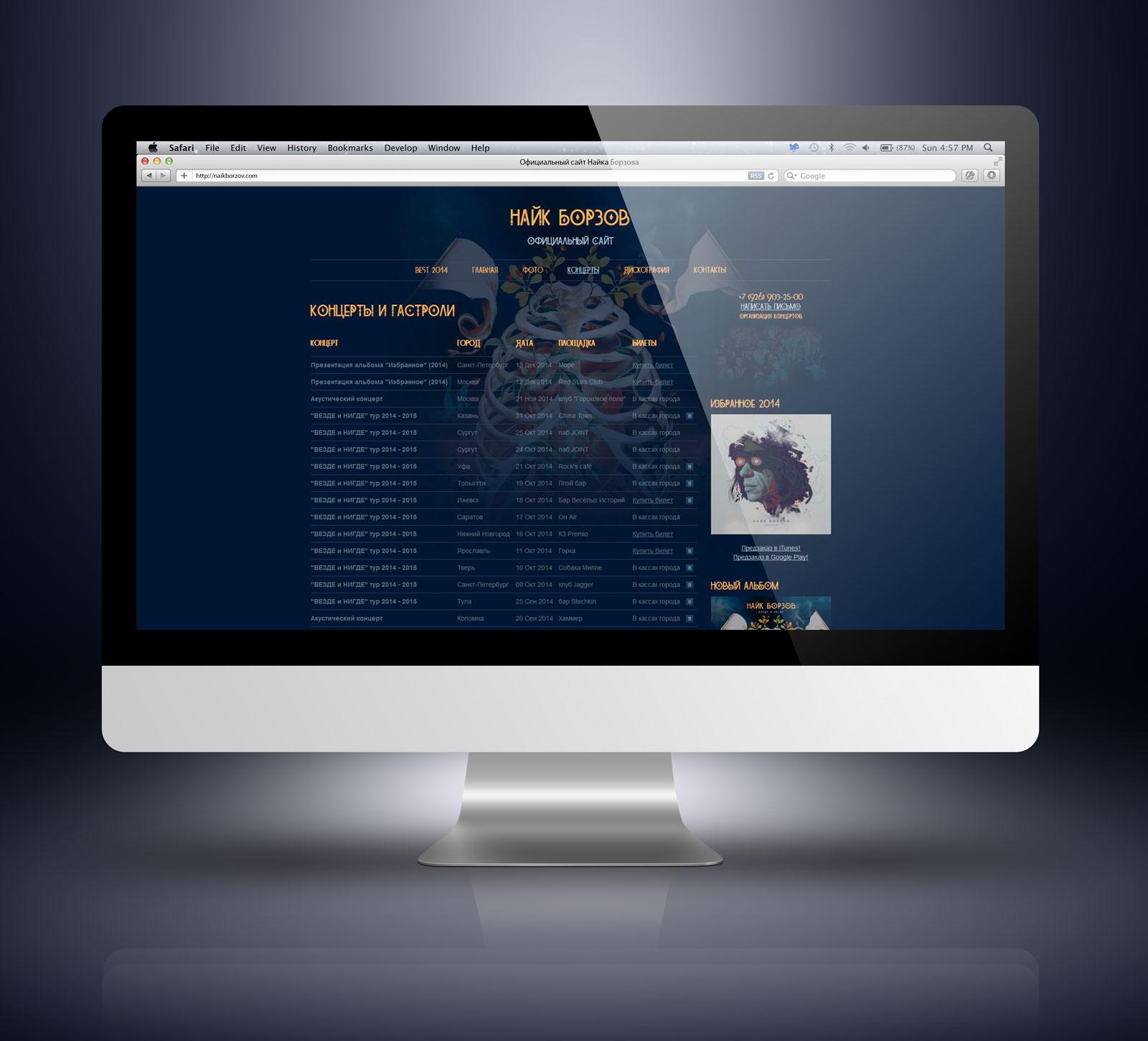 Сайт Найка Борзова - Афиша