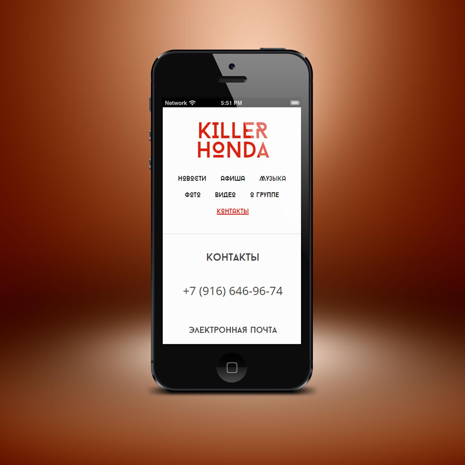 Контакты - Killer Honda