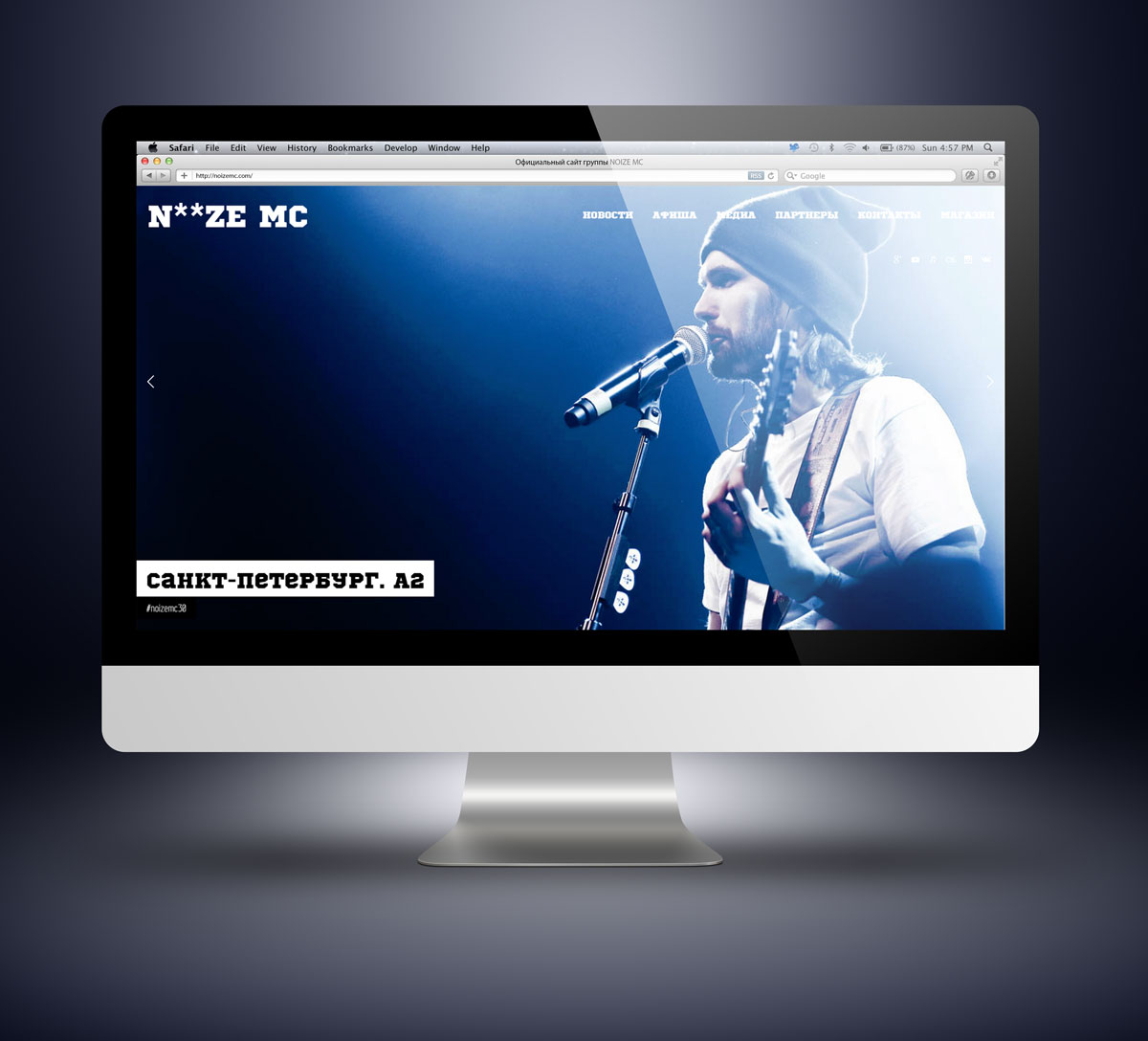 Сайт группы Noize MC - Главная