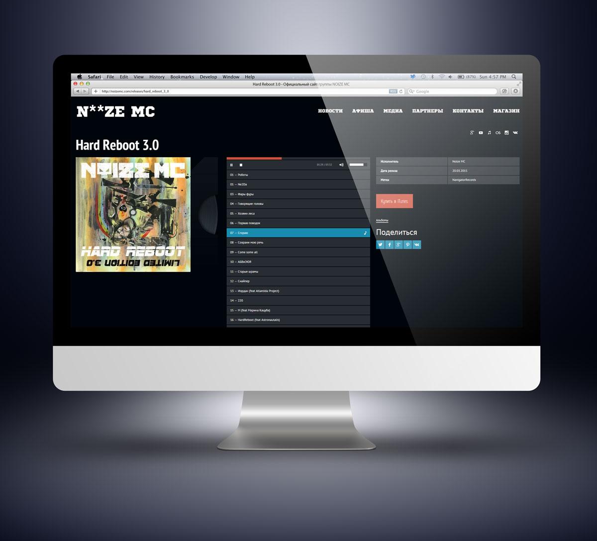 Сайт группы Noize MC - Альбом Hard Reboot 3.0