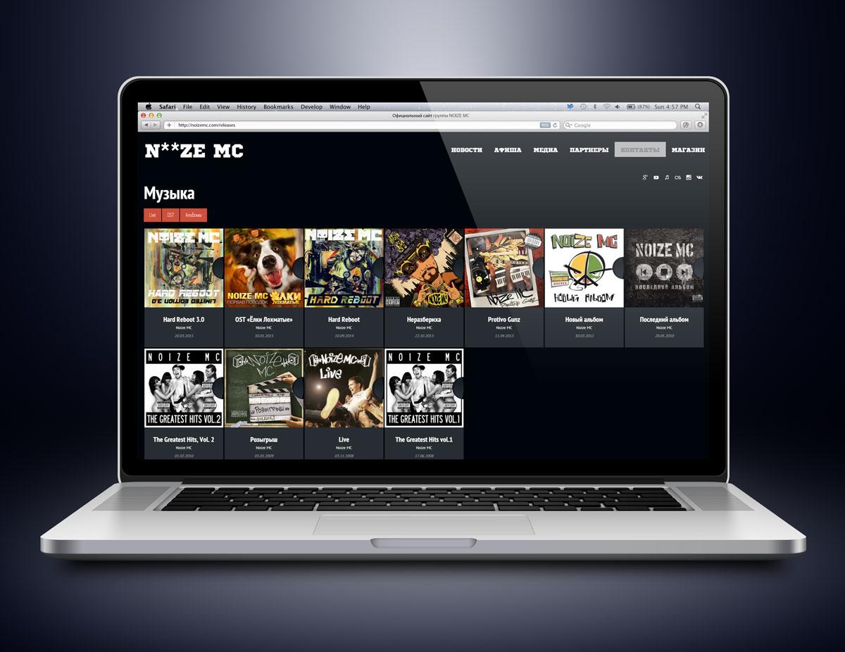 Сайт группы Noize MC - Медиа, Музыка