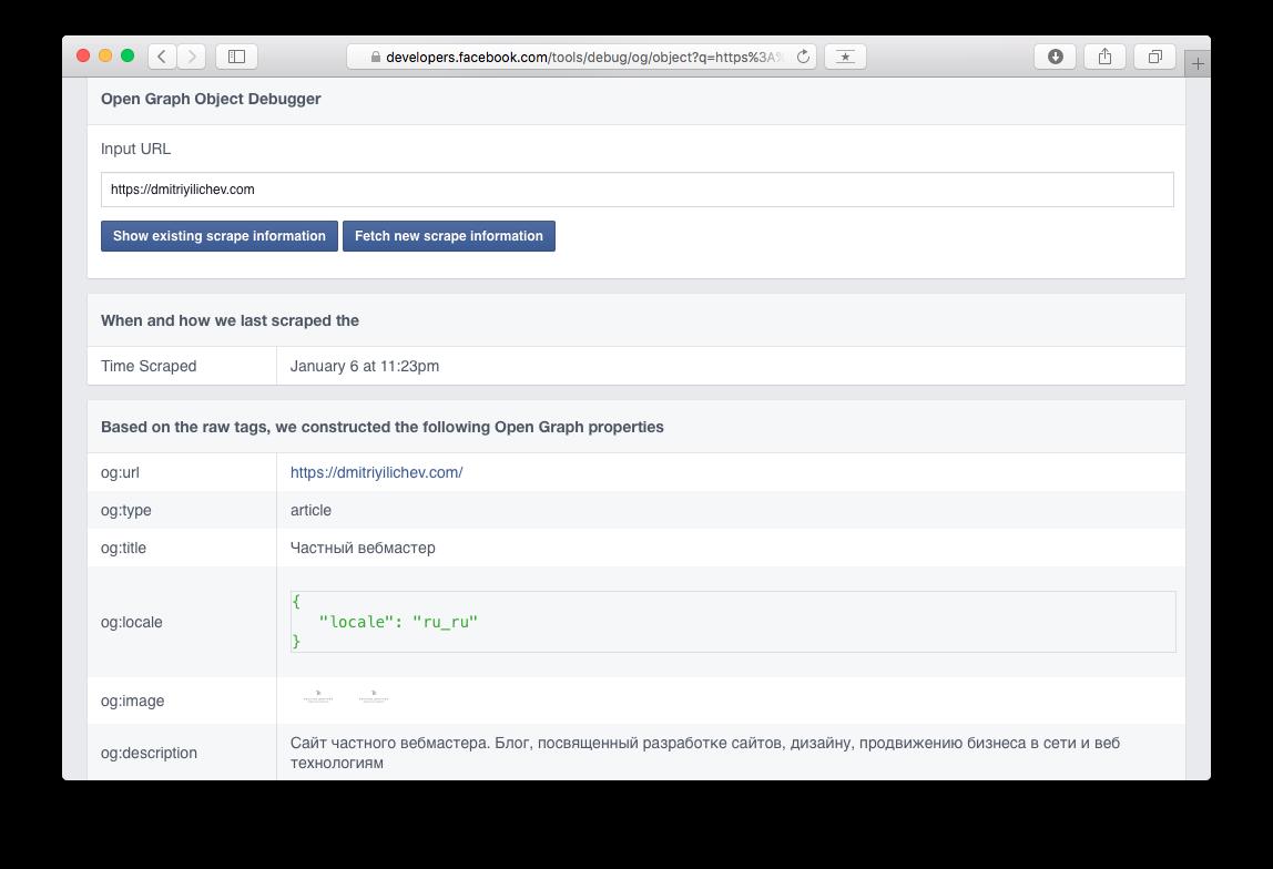 В facebook можно посмотреть существующие данные о странице