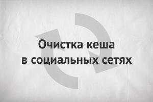 Очистка кеша в социальных сетях facebook и vk.com