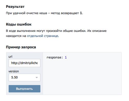 Очистка кеша страницы для vk.com