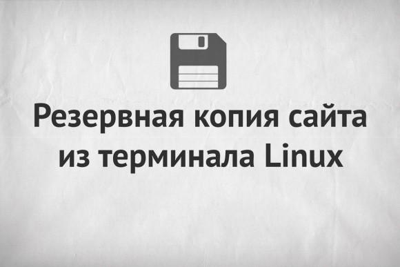 Резервная копия сайта из терминала Linux