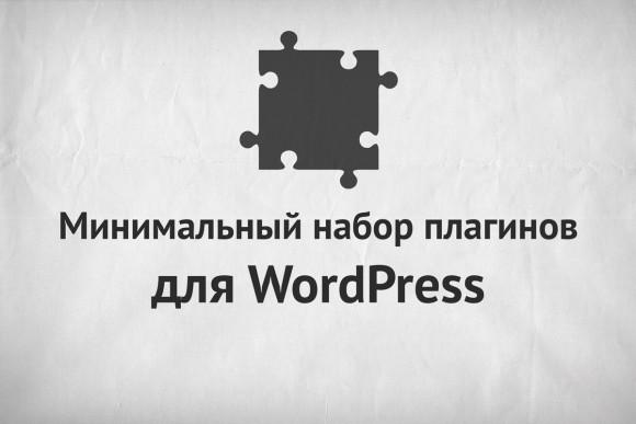 Минимальный набор плагинов для WordPress
