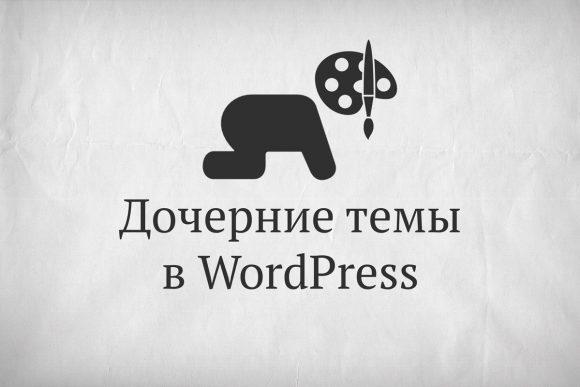 Дочерние темы в WordPress