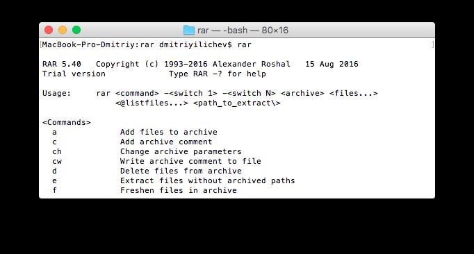Установленный архиватор на Mac OS X